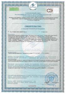 ortomol-dzhunior-s-plyus