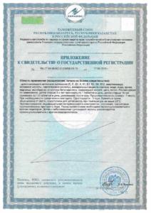 ortomol-dzhunior-s-plyus-2