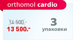 Ортомол Кардио / Orthomol Cardio